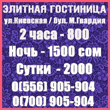 Гостиница элитная квартира. ошский рынок, Академия наук, Филармония