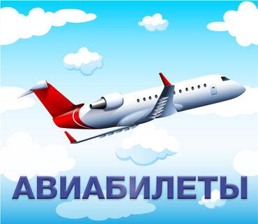 билеты ав в Кыргызстан: Авиабилеты по всем направлениямПредлагаем вам авиабилеты по всем