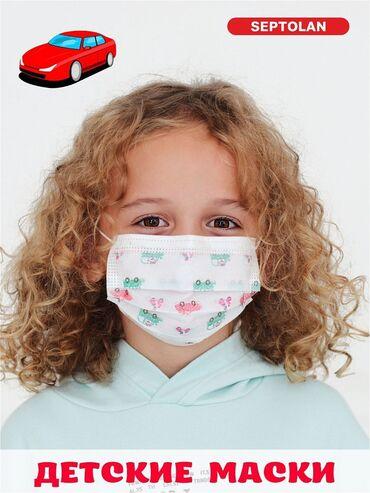 5990 объявлений: Маски детскиеУпаковка- ( 50 шт)Детские маски маски детские защитные в