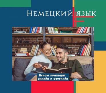 гдз по математике с к кыдыралиев в Кыргызстан: Языковые курсы | Немецкий | Для взрослых, Для детей