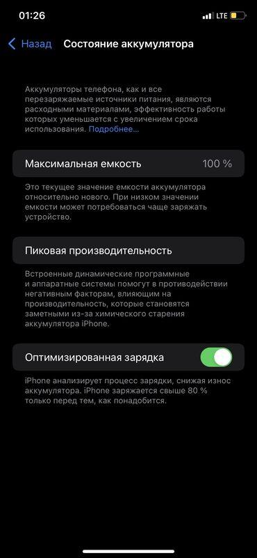 полиэтиленовая пленка бишкек in Кыргызстан | ДРУГИЕ ТОВАРЫ ДЛЯ ДОМА: IPhone 11 | 64 ГБ | Черный Новый | Гарантия, Беспроводная зарядка, Face ID