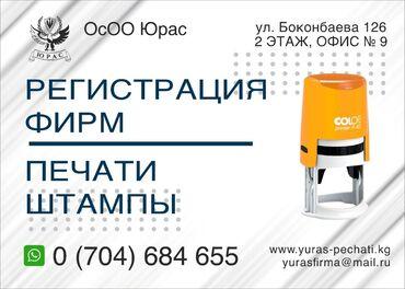 | Изготовление штампов, Изготовление печатей