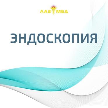 Эндоскопия – это метод, который в Бишкек