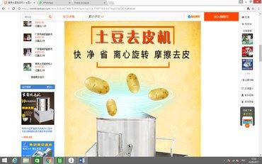 Очиститель картофеля в Бишкек