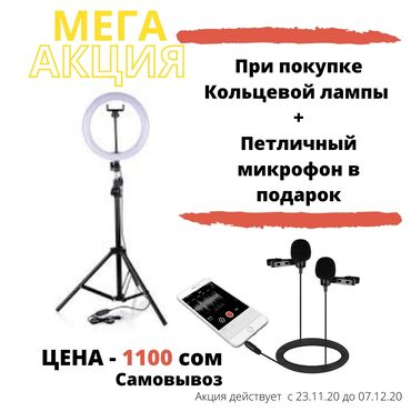 4006 объявлений: Акциякольцевая лампа + петличный микрофон в подарок-для заказа