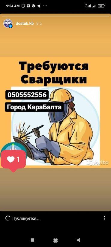 Работа - Кара-Балта: Сборщик. До 1 года опыта. Неполный рабочий день