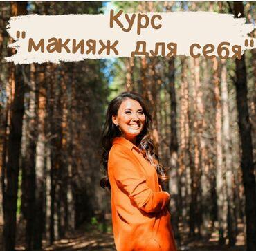 Мода, красота и здоровье - Беловодское: Акция Курс Сам себе визажист  Салонный мастер Визажист  +подарок профе