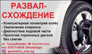 Прокатка дисков бишкек - Кыргызстан: