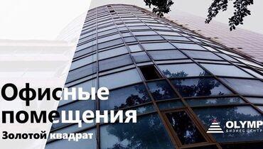 dry dry в аптеках бишкека в Кыргызстан: Сдаются офисные помещения класса А от 40 м2 до 450м2 в самом центре Би