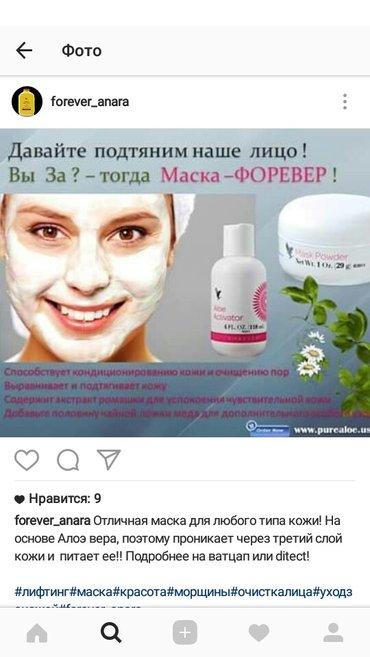 Маска из компании алое вера звонита первое маска бесплотное. в Бишкек