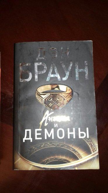 Продаю книги,срочно все книги  в Бишкек