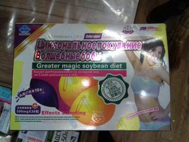 Волшебные бобы для похудения! Оригинал! Есть доставка по городу! в Бишкек