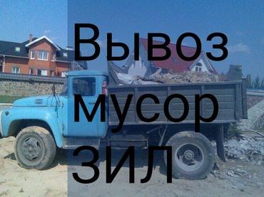 Услуги транспорта, ЗИЛ, Портер. По в Бишкек