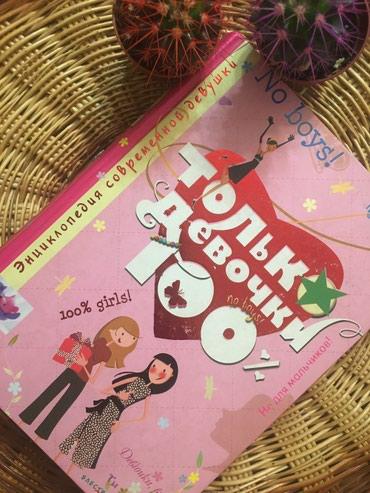 Продаю Книгу «Только Девочки» в Бишкек
