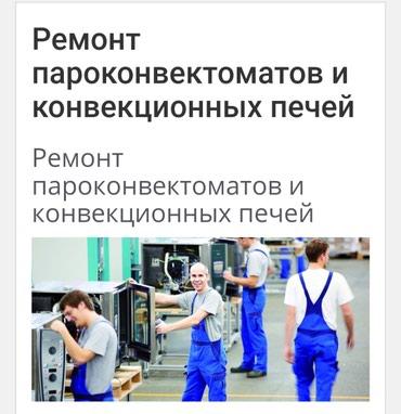 Ремонт пароконвектоматов и  в Бишкек