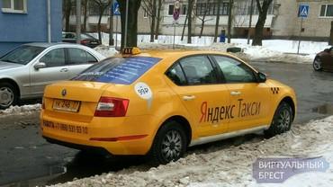 Набор водителей в Яндекс.Такси Бесплатная регистрация Свободный график