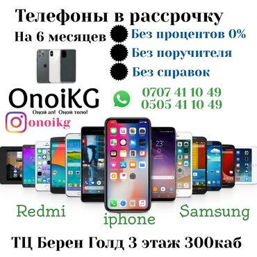 Мобильные телефоны и аксессуары - Кыргызстан: ♦️Телефоны в рассрочку♦️Без процентов 0%♦️Без пений♦️Без