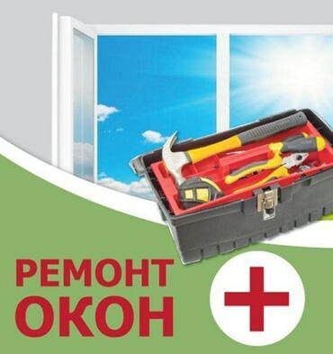 купить вагонку в бишкеке в Кыргызстан: Окна, Двери, Витражи | Реставрация | Стаж Больше 6 лет опыта