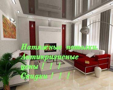 Натяжные потолки. гарантия качества. в Бишкек