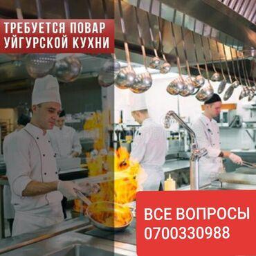 Работа - Бишкек: Повар Универсальный. С опытом. Хостел. Южные микрорайоны