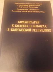 РАРИТЕТ - Комментарий к кодексу о выборах в КР. Книга в идеальном