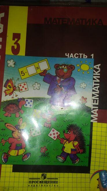 Детский мир - Маевка: Учебники продам