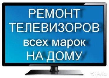 televizor temiri - Azərbaycan: Ремонт телевизоров. С выездом на дом цена договорная в зависимости от