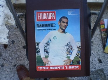 """ΠΕΡΙΟΔΙΚΟ """"ΕΠΙΚΑΙΡΑ"""" - 45 ΤΕΥΧΗΑναλυτικά:- 1968 Τεύχος 1- 1968 Τεύχος"""