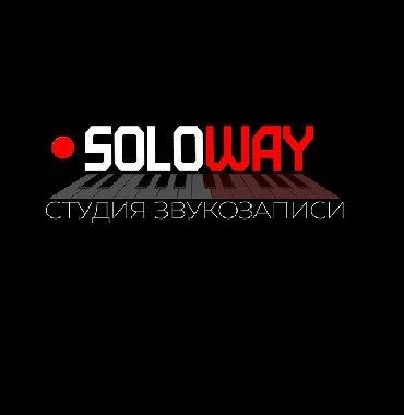 студия звукозаписи комплектация в Кыргызстан: Студия звукозаписи Soloway приглашает всех желающих на запись песен