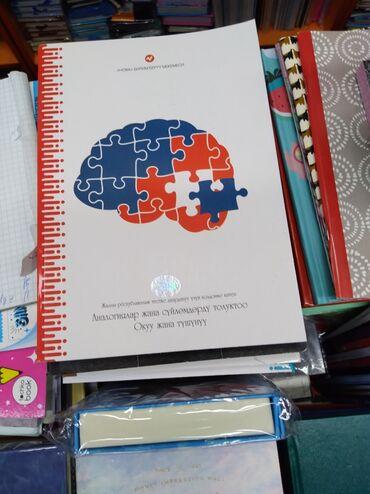 Языковые курсы | Английский, Кыргызский, Русский | Для взрослых, Для детей