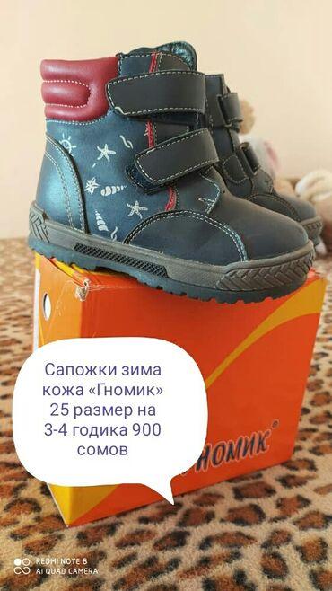 Обувь детская на мальчика зима и деми, б/у и новые размеры и цены