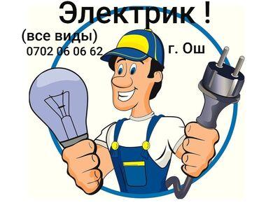 Электрик | Монтаж выключателей, Монтаж проводки, Монтаж розеток | Больше 6 лет опыта