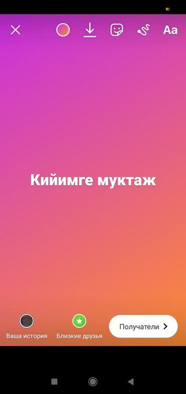 Находки, отдам даром - Кыргызстан: Кийимге муктаж эжелер-кыздар жазып коюнуздар 42-44размер