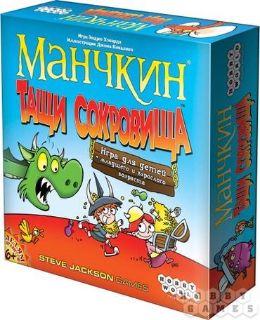 броска в Кыргызстан: Настольные игры Манчкин. Тащи СокровищаВ настольной игре «Манчкин