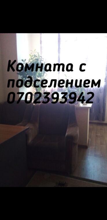 квартира бишкек с подселением в Кыргызстан: КОМНАТА С ПОДСЕЛЕНИЕМ в доме для парня или девушкиМебель душ туалет в