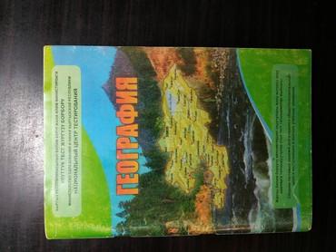 нцт тест в Кыргызстан: Книга по географии: сборник тестов НЦТ. Торг уместен