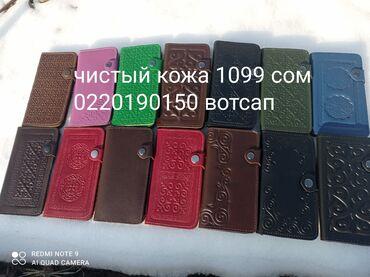 экзема бул в Кыргызстан: Кожный портмоне кошелек капчык сатылат баасы 1099 сом таза булгаарыдан
