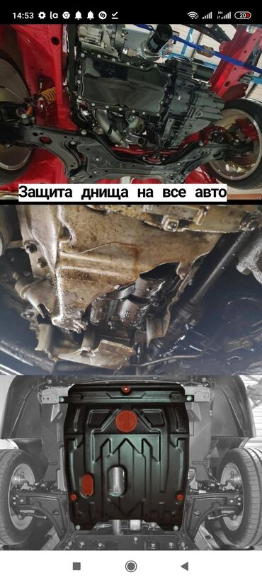 чехол fly в Кыргызстан: Защита двигателя поддон картера коробки редуктор тент тент тент тент