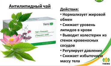 Антилипидный чай.Активирует обмен веществ, снижаетУровень халестерина