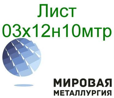 металлопрокат в Кыргызстан: Фирма «Мировая Металлургия» реализует листовую и сортовую сталь и из