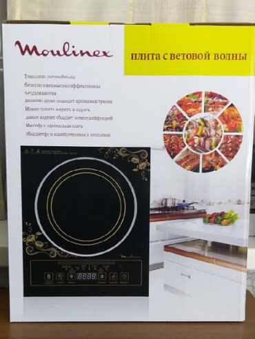 risovarka moulinex в Кыргызстан: Moulinex V737 плита сетевой волнытехнология сетевой волныбезопасна и