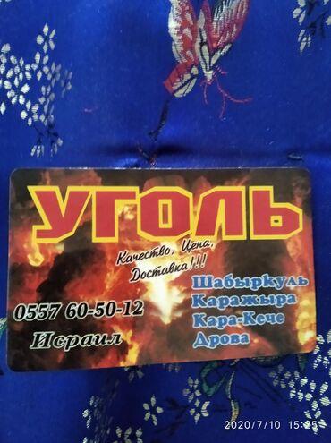 uhod za prestareloj zhenshhinoj в Кыргызстан: Уголь дрова