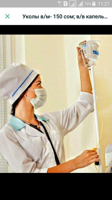 Услуги медсестры Все виды уколов не дорого в Бишкек
