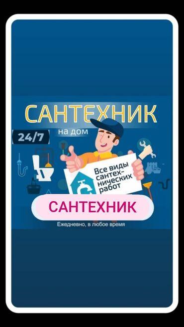 эровир бишкек in Кыргызстан | ЖҮК ТАШУУ: Сантехник | Канализацияны тазалоо, Суу түтүктөрүн тазалоо, Септикти тазалоо | 6 жылдан ашык тажрыйба