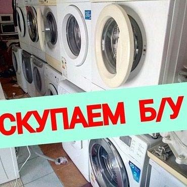 стой материал в Кыргызстан: Выкупаем рабочие и не рабочие стиральные машины автомат в
