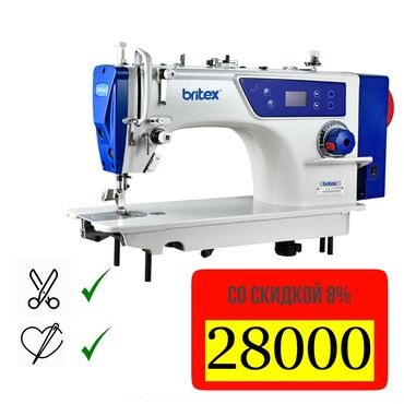 электро швейная машинка в Кыргызстан: Полуавтоматическая швейная машинка Britex-7500D Есть автоматическая об