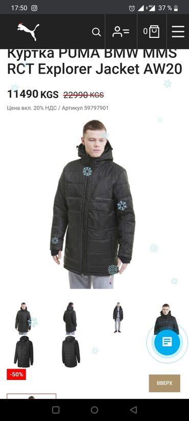 куртки для новорожденных в Кыргызстан: Продаю Куртку БМВ Моторспорт,оригинал покупали с фирменного магазина