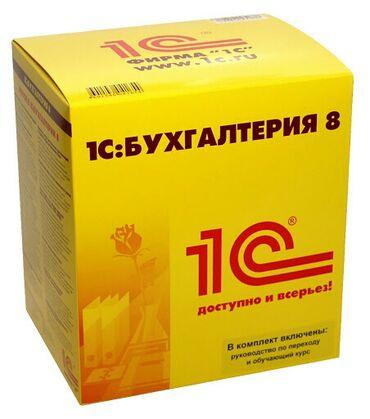 Установка 1С Бухгалтерия/предприятие 8.1/8.2/8.3
