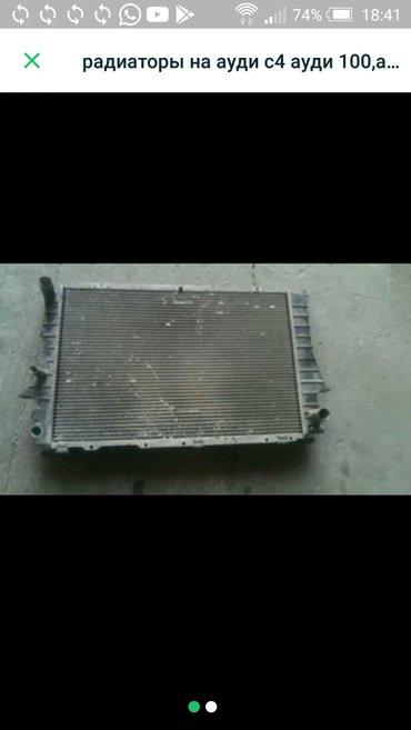 радиатор ауди с4 цена 1200 сом в Ош