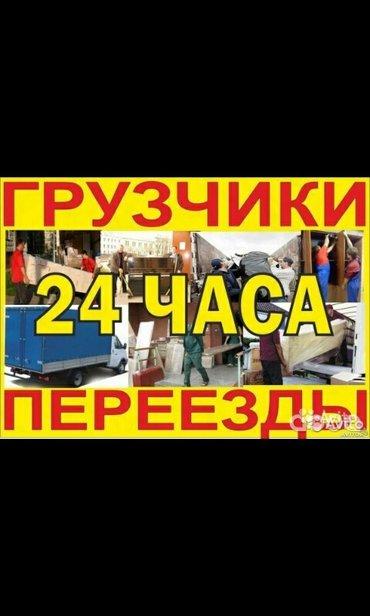 Профессиональный грузчики ищет работу в Бишкек